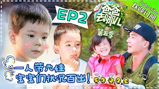 "【ENG SUB】Dad Where Are We Going S05 EP.2 Big Challenge ""Daddy, I Miss You"""