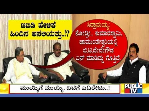 CM Kumaraswamy Complains Against Siddaramaiah To KC Venugopal | What Happened In The Meeting?