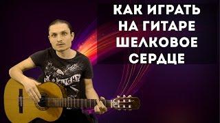 Как играть: Паскаль - Шелковое сердце на гитаре | Разбор для начинающих