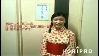 美山加恋が出演致します2012年1月5日(木)スタート「鈴子の恋」の現場...