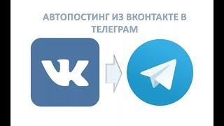 Як налаштувати кросспостінг з групи ''вконтакте'' в Телеграм