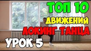 Танец ЛОКИНГ для начинающих! 10 базовых движений! Подробные видеоуроки #5