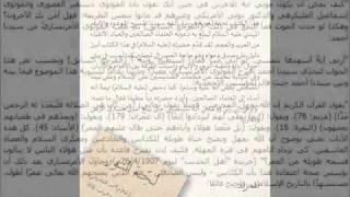Mubahala entre Salafiste et Ahmadi annulé par le Salafiste