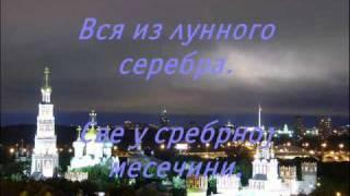 Подмосковные вечера // Подмосковске вечери