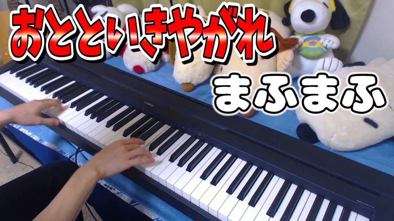 おとといきやがれ - まふまふ / Mafumafu piano cover【新曲ピアノで弾いてみた】
