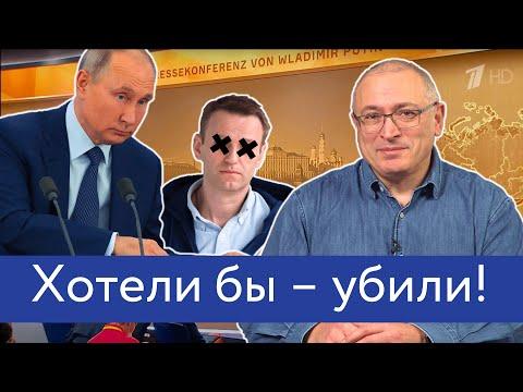Хотели бы - убили!   Разбираем пресс-конференцию Путина - Видео онлайн