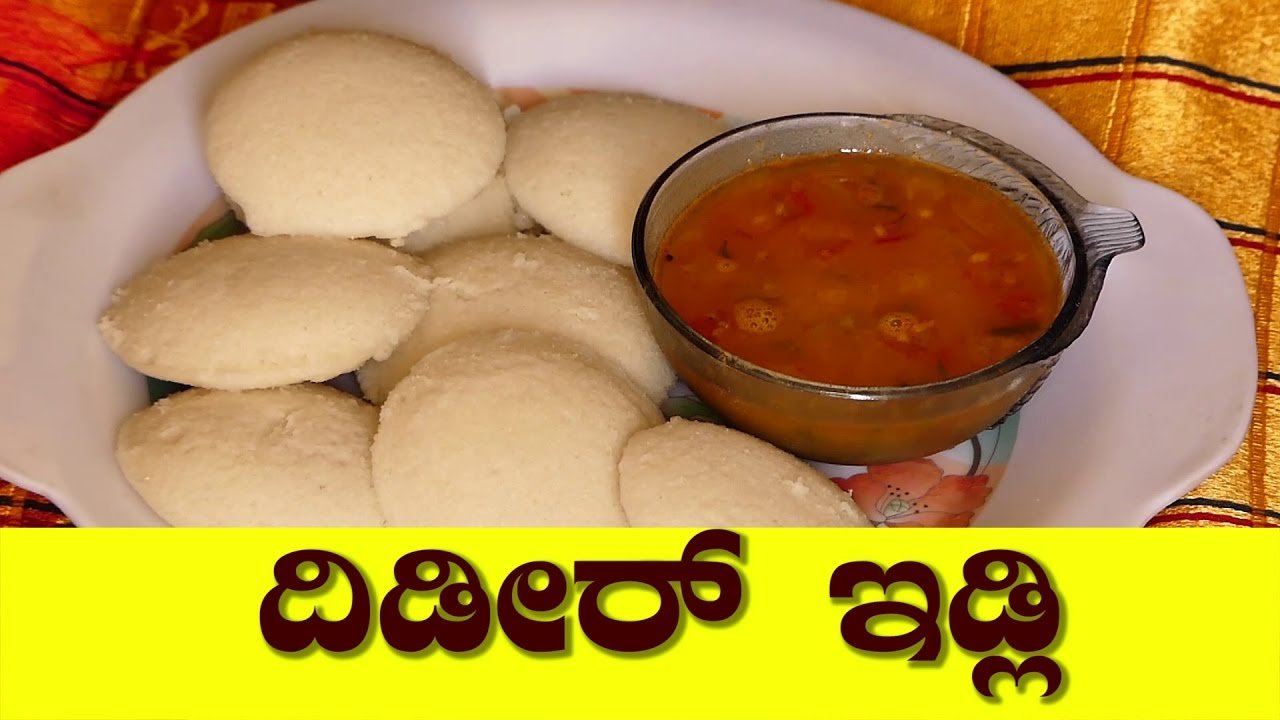 Idli recipe in kannada soft and spongy idli recipe south indian idli recipe in kannada soft and spongy idli recipe south indian breakfast recipe forumfinder Images