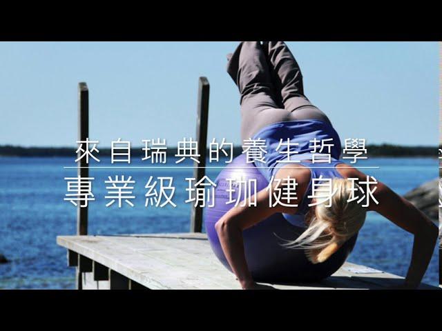 SISSEL 陪您在家裡輕鬆安全的練瑜伽~~