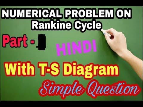 18) NUMERICAL PROBLEMS ON RANKINE CYCLE || HINDI || THERMODYNAMICS