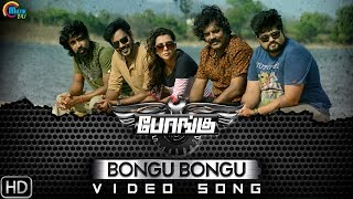 Bongu Bongu Video Song | Bongu Tamil Movie | Natty | Srikanth Deva