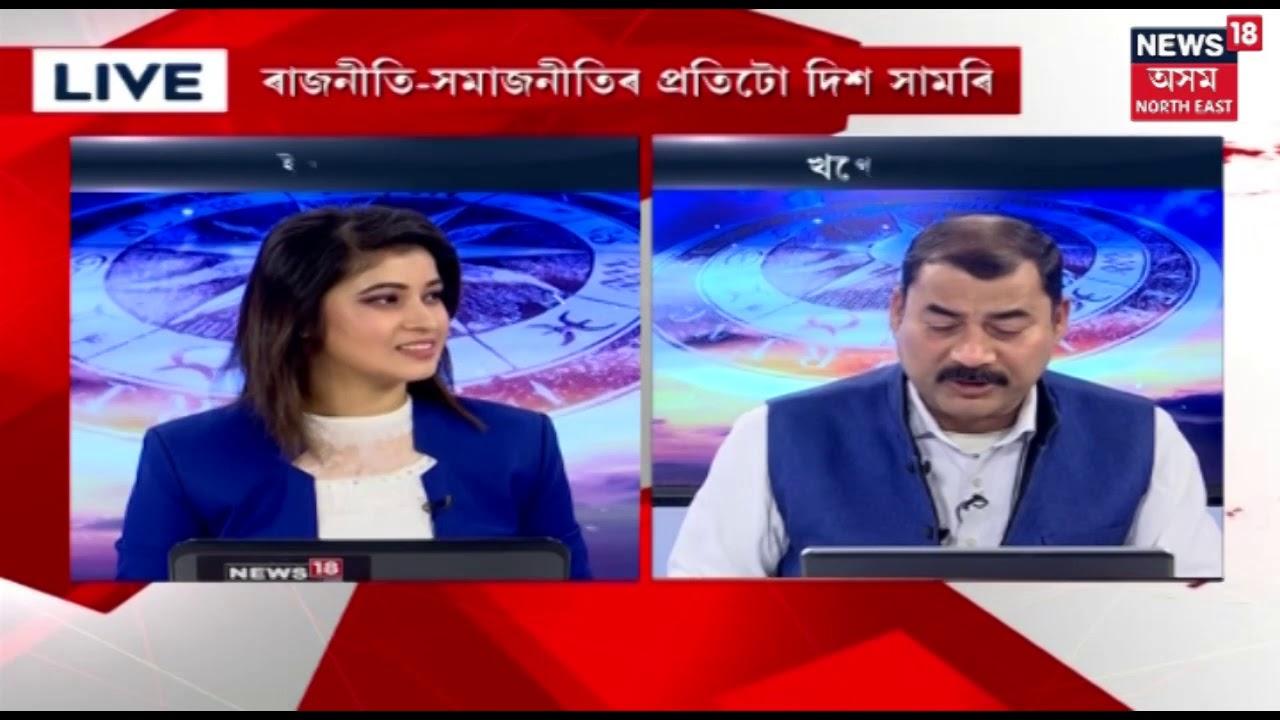 Assamese news live 25 december