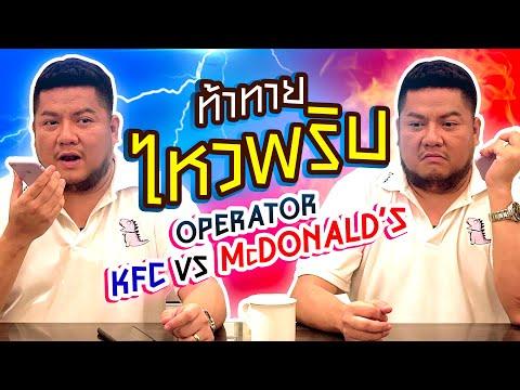 แม่เบนจัดหนัก ! ทดสอบฝีปาก Operator KFC VS McDonald's !