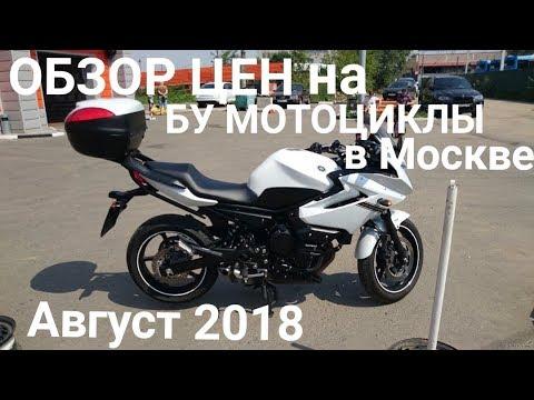 Обзор цен на подержанные мотоциклы в Москве. Август 2018. DobroMoto Павел Фрэйм Подбор мотоцикла