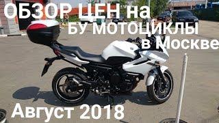 видео Покупка мотоцикла в Москве