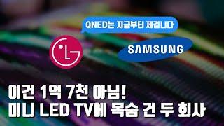 LG QNED, 삼성 네오 QLED에 들어간 미니 LE…