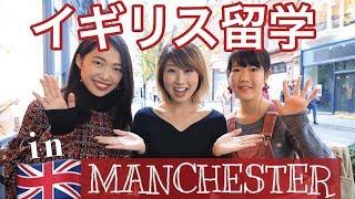 イギリス留学 in Manchester! #ちか友留学生活 動画コンテストのWinnersに会ってきた!〔#658〕