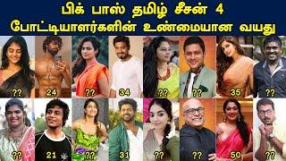 Bigg Boss Tamil 4 - Contestants Real AGE   Bigg Boss 16 Contestants AGE   Bigg Boss 2020
