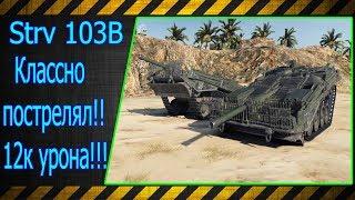 Strv 103B.  Классно пострелял!!! 12к урона!!! Лучшие бои World of Tanks