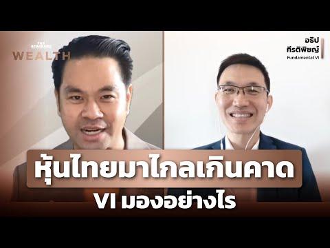 หุ้นไทยมาไกลเกินคาด VI มองอย่างไร