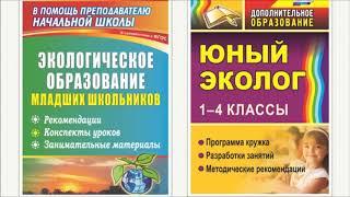 Экология России. Внеклассные мероприятия по экологии в школе
