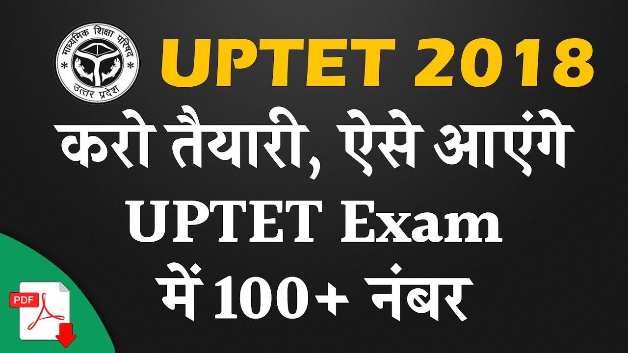 Pdf up tet application form