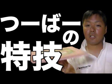 つーばーの意外な特技2