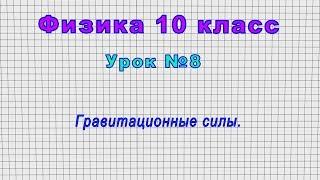 Физика 10 класс (Урок 8 - Гравитационные силы.)