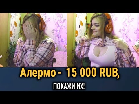 ВОТ ЭТО БАТОНЫ У СТРИМЕРШИ! ПОКАЗАЛА НА СТРИМЕ ЗА ДОНАТ - Видео с YouTube на компьютер, мобильный, android, ios