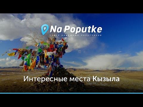 Достопримечательности Кызыла. Попутчики из Ак-Довурака в Кызыл.