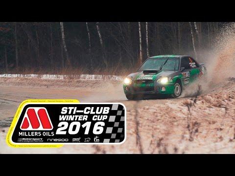 STi-Club Winter Cup 2016. Ралли Зеленоград