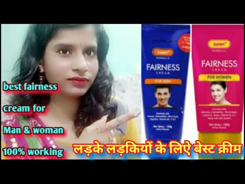 best fairness cream for man and woman 😱 sunny herbal fairness cream