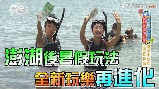 食尚玩家 莎莎巴鈺【澎湖】後暑假玩法(上)全新玩樂再進化!(完整版)