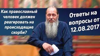 Как православный человек должен реагировать на происходящие скорби?