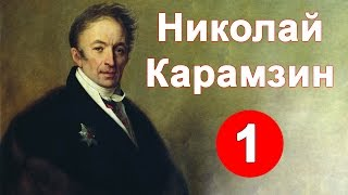 Николай Карамзин - 1 серия