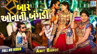 Bar Ona Ni Bangadi   New Gujarati DJ Song   Amit Barot   Full HD   RDC Gujarati