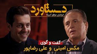 دستاوردهای علی رضاپور در گفت و گو با مکس امینی Ali Rezapour documentary created by Max Amini