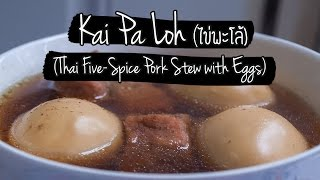 """Thai five-spice pork stew with eggs"" is an aromatic sweet stew tha..."