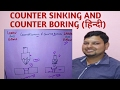 Counter Sinking And Counter Boring (हिन्दी )