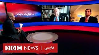 مارک گراسمن و جان لیمبرت، نگاه دو دیپلمات آمریکایی به ایران: به عبارت دیگر