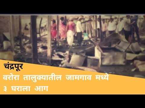 Chandrapur: 3 houses in Jamgaon, Varora taluka,  were on fire - 18/03/2018 - Village My News