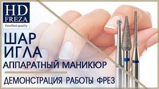 Аппаратный маникюр борами ИГЛА и ШАР // HD Freza®