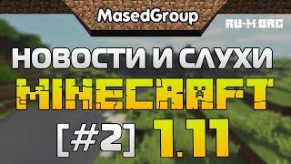 [#2] Новости и слухи о Minecraft 1.11