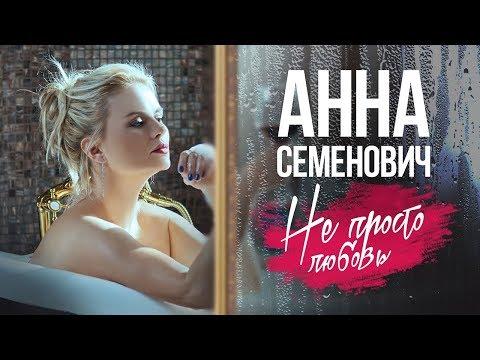 Анна Семенович обманутые Люди. Слушать Скачать На гудок. Анна Семенович...