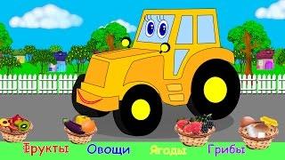 Трактор и фрукты, овощи, ягоды и грибы. Понятие: Одинаковые. Развивающие мультики про машинки