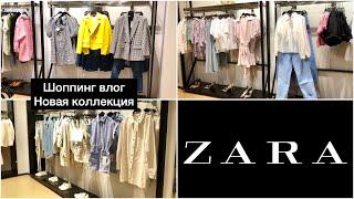 Шоппинг влог обзор новой коллекции Zara весна лето 2021 г Новосибирск