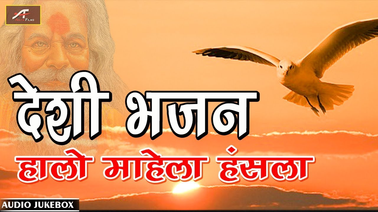 देसी भजन - हालो माहेला हंसला-Mp3   Desi Bhajan   Latest Rajasthani Marwadi Bhajan   AUDIO JUKEBOX