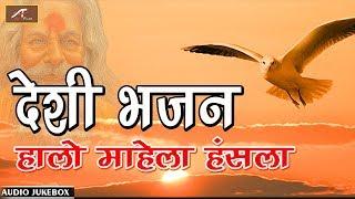 देसी भजन - हालो माहेला हंसला-Mp3 | Desi Bhajan | Latest Rajasthani Marwadi Bhajan | AUDIO JUKEBOX.mp3