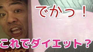 NHKためしてガッテンでも紹介されたエクササイズ「踏み台昇降」 をやっ...