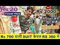 मात्र Rs 2000/- से START करो कपड़ो का BUSINESS, Rs700 वाली SUIT केवल RS 360 में, Ladies Suit Business