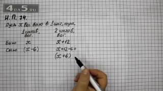 Итоговое повторение 74. Алгебра 7 класс Мордкович А.Г.